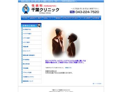 千葉クリニック性病科(千葉市中央区)