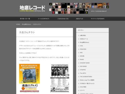 http://chitei-records.jp/blog/article/%E4%B9%85%E4%BD%8F%E3%81%95%E3%82%93%E3%83%81%E3%83%A9%E3%82%B7.html