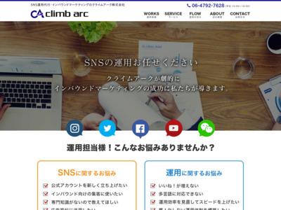 SNS運用代行・インバウンドマーケティングのクライムアーク株式会社