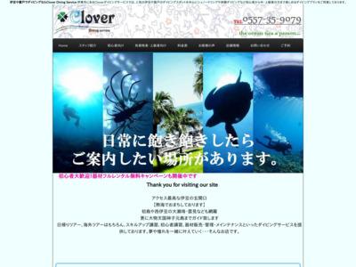伊豆や富戸でダイビングならClover Diving Service