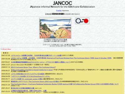 JANCOC (JApan informal Network for COchrane Collaboration)