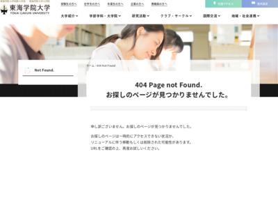 http://college.tokaigakuin-u.ac.jp/gakka/jido_y.html
