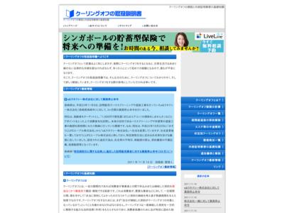 http://coolingoff.office-yamaguchi.net/