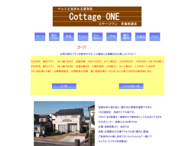 Cottage ONE 宮島街道店