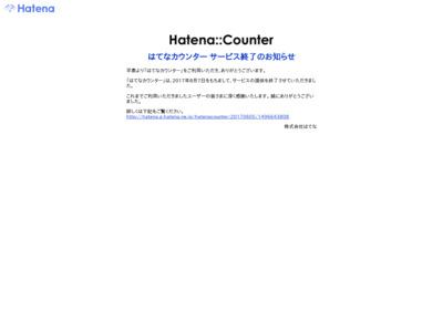 http://counter.hatena.ne.jp/
