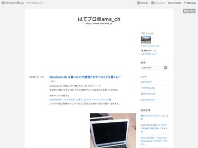 http://d.hatena.ne.jp/ama-ch/20101114/1289719751