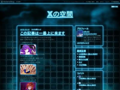 【xboxaruhuraito氏】<br>Xの空間
