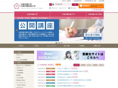 http://daigaku.shiraume.ac.jp/index.html