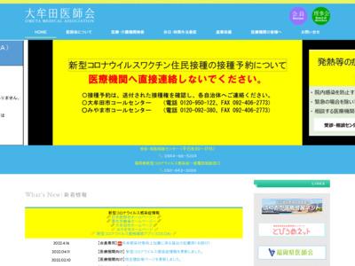 大牟田医師会 医療機関データベース
