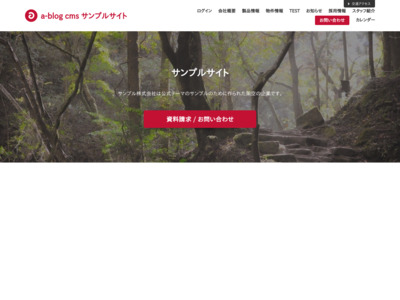 http://demo.a-blogcms.jp/