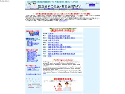 矯正歯科の名医・有名医院NAVI