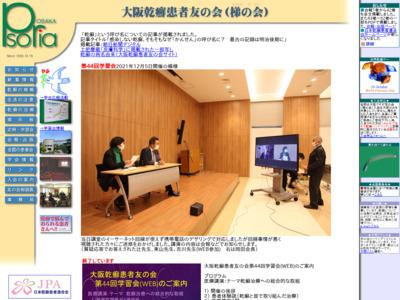 大阪乾癬患者友の会