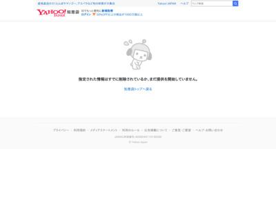 http://detail.chiebukuro.yahoo.co.jp/qa/question_detail.php?qid=1379164368