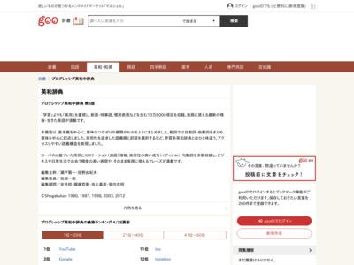 http://dictionary.goo.ne.jp/ej/