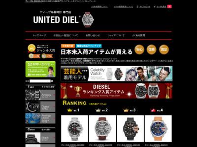 ディーゼル【DIESEL】腕時計専門店