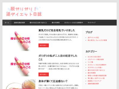 OLゆみの逆ダイエット日誌