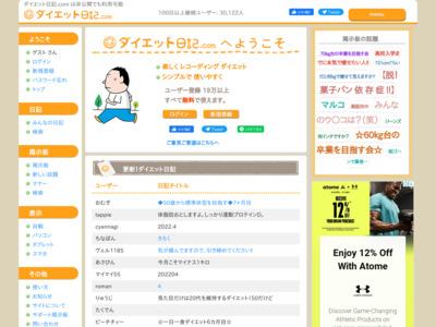 ダイエット日記.com
