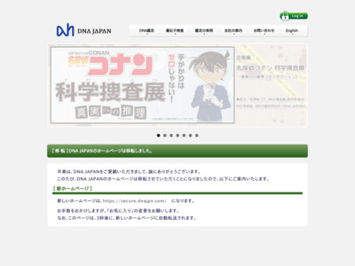 DNA鑑定遺伝子診断 DNA Japan Inc,