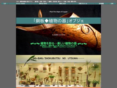 「銅板◆植物の器」オブジェ