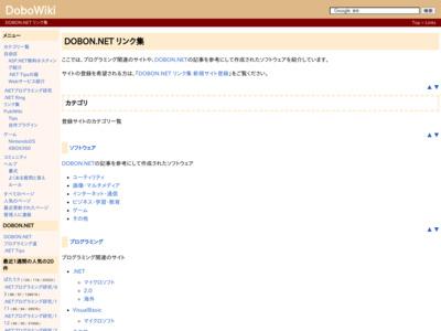 DOBON.NET リンク集(ソフトウェア)