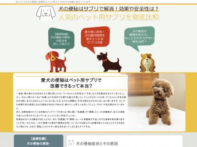 犬の便秘を治して愛犬の健康を守る方法