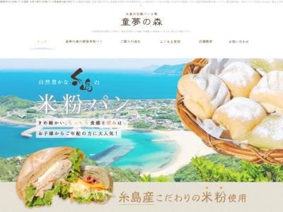 糸島産米粉パンの通販・業務用お取り寄せ【童夢の森】