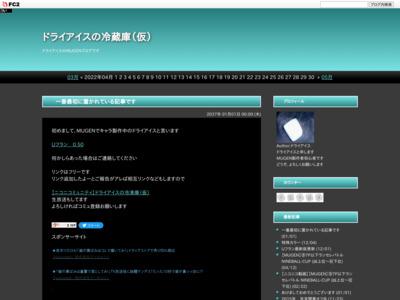 【ドライアイス氏】ドライアイスの冷蔵庫(仮)