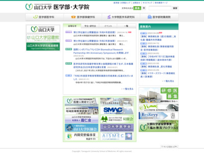 http://ds.cc.yamaguchi-u.ac.jp/~igakubu/