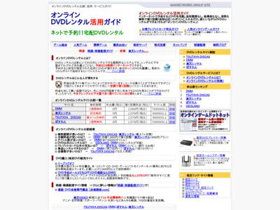 オンラインDVDレンタル活用ガイド