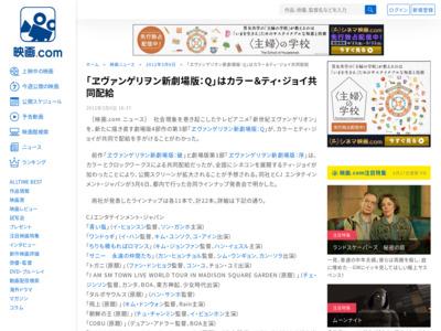 http://eiga.com/news/20120306/8/