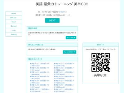 英単語カードアプリ 英語の単語の英単Go!!