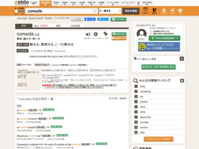 http://ejje.weblio.jp/content/console