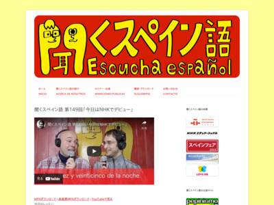 http://escuchaespanol.com/hoy-debutamos-en-la-nhk/