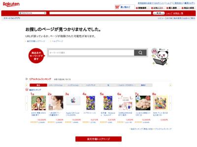 http://event.rakuten.co.jp/valentine/2007/ranking/