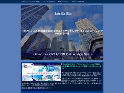 �ECオンラインショップ印刷サイト