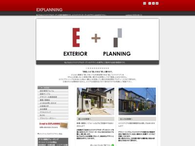 エクステリア&ガーデンの設計事務所 エクスプランニングのHP