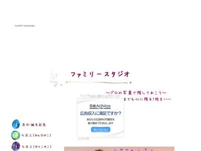 http://familystajio.syuriken.jp/