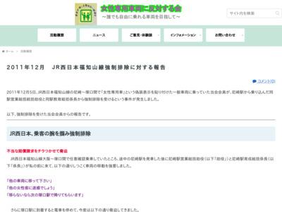 http://fastlast.s45.coreserver.jp/senyou-mondai/report/2011/h-2011-12-jrwest.html