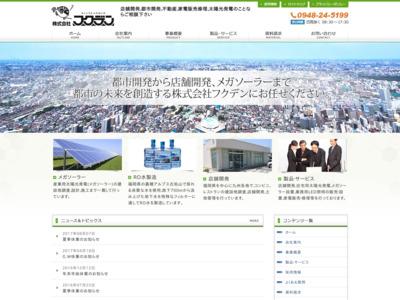 株式会社フクデン 店舗開発、家電販売・修理、メガソーラー