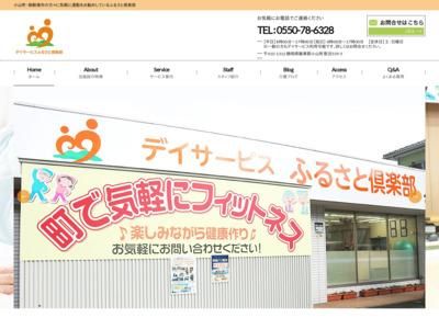 静岡のデイサービス(通所介護)や機能訓練実施のふるさと俱楽部