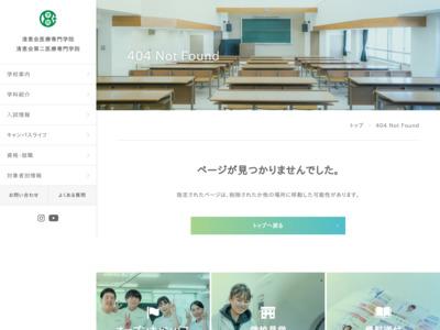 http://gakuin.seikeikai.or.jp/course/05.html