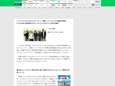 http://game.watch.impress.co.jp/docs/news/20111123_493144.html
