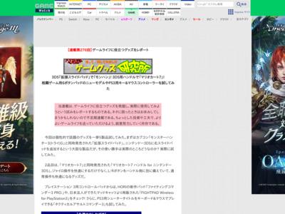 http://game.watch.impress.co.jp/docs/series/ggl/20111212_497168.html