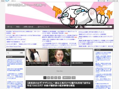 ガチな芸能(裏)ニュース速報^^/
