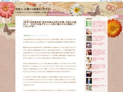 芸能人・女優エロ画像まとめサイト