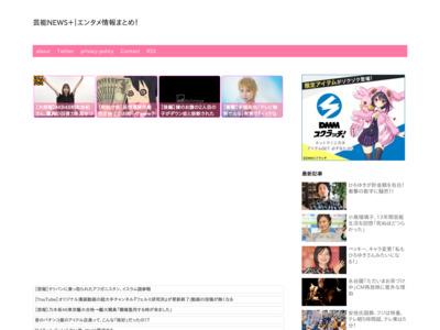 芸能NEWS+