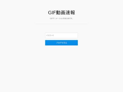 GIF動画速報