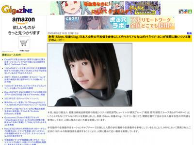 身長158cm、体重43kg、日本人女性の平均値を参考にして作ったリアルなロボット「HRP-4C」が実際に動いている様子のムービー - GIGAZINE