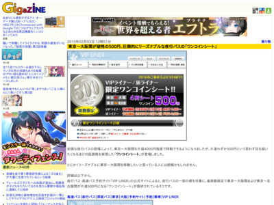 http://gigazine.net/index.php?/news/comments/20100203_1coin_seat/