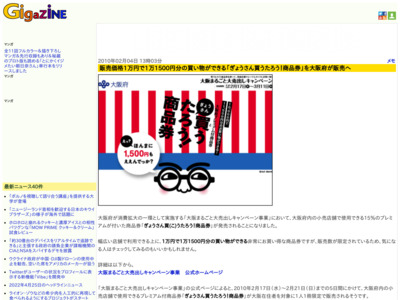 http://gigazine.net/index.php?/news/comments/20100204_osakamarugoto/